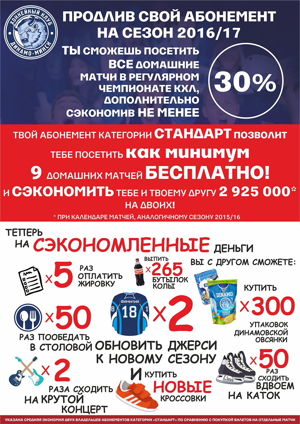 InfoSTicket201617-2s.png