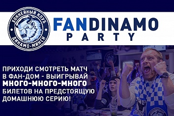 #FanDinamoParty на матче с «Югрой»