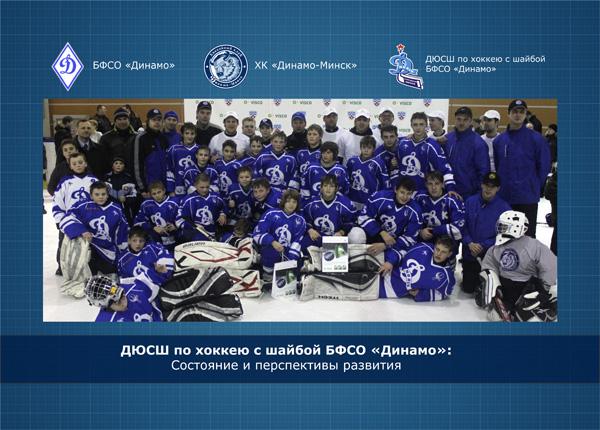 """Презентация ДЮСШ БФСО """"Динамо"""""""