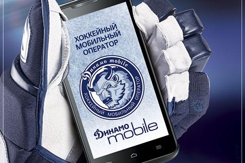 """ХК """"Динамо-Минск» и мобильный оператор life:) представляют новый проект: Динамо mobile!"""
