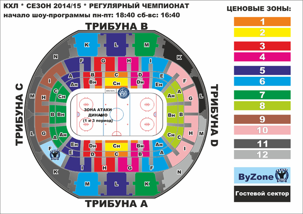 БИЛЕТНАЯ СХЕМА. СЕЗОН 2014/15.