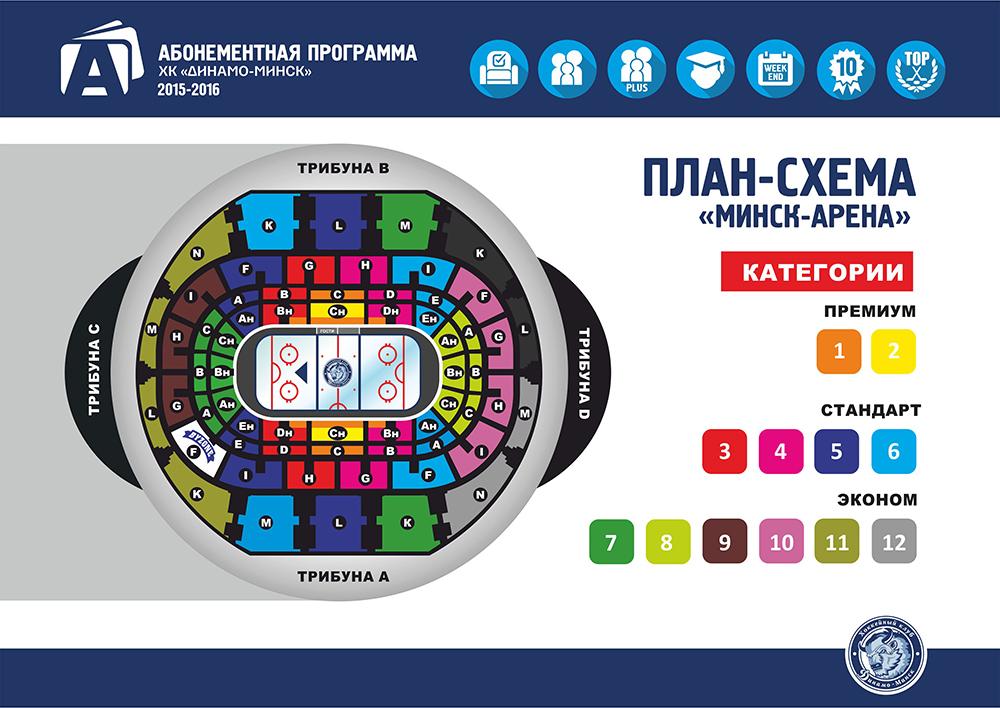 Хоккейный клуб ДинамоМинск